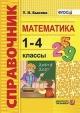 Математика 1-4 кл. Справочник